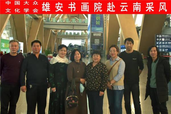 领略壮丽山河 激发创作灵感――中国大众文化学会雄安书画院云南采风剪影