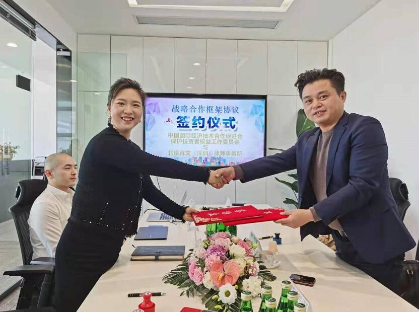 【亚博APP手机版】 权工委与北京雍文(深圳)律所事务所签订战略互助协议