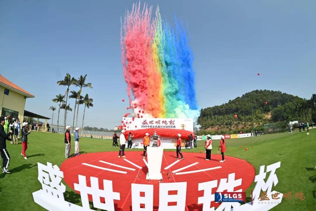 2020中国业余高尔夫球冠军赛暨签约仪式盛大开幕
