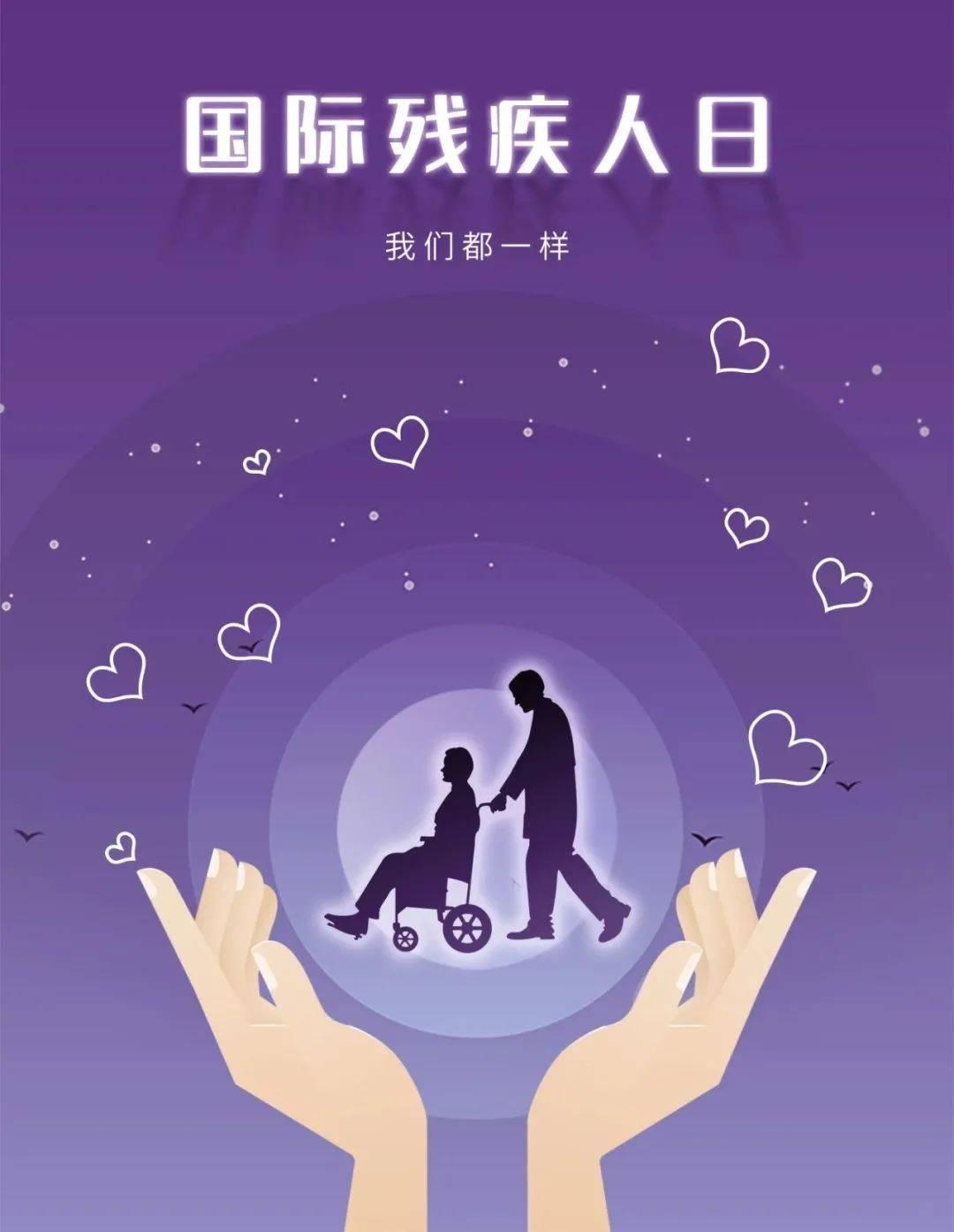 残疾人人口_全球约有6亿5千万残疾人,约占世界人口10%