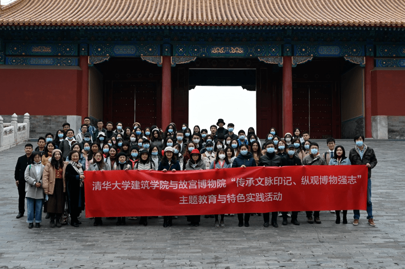 清华大学建筑学院与故宫博物院开展联合主题教育及特色实践活动