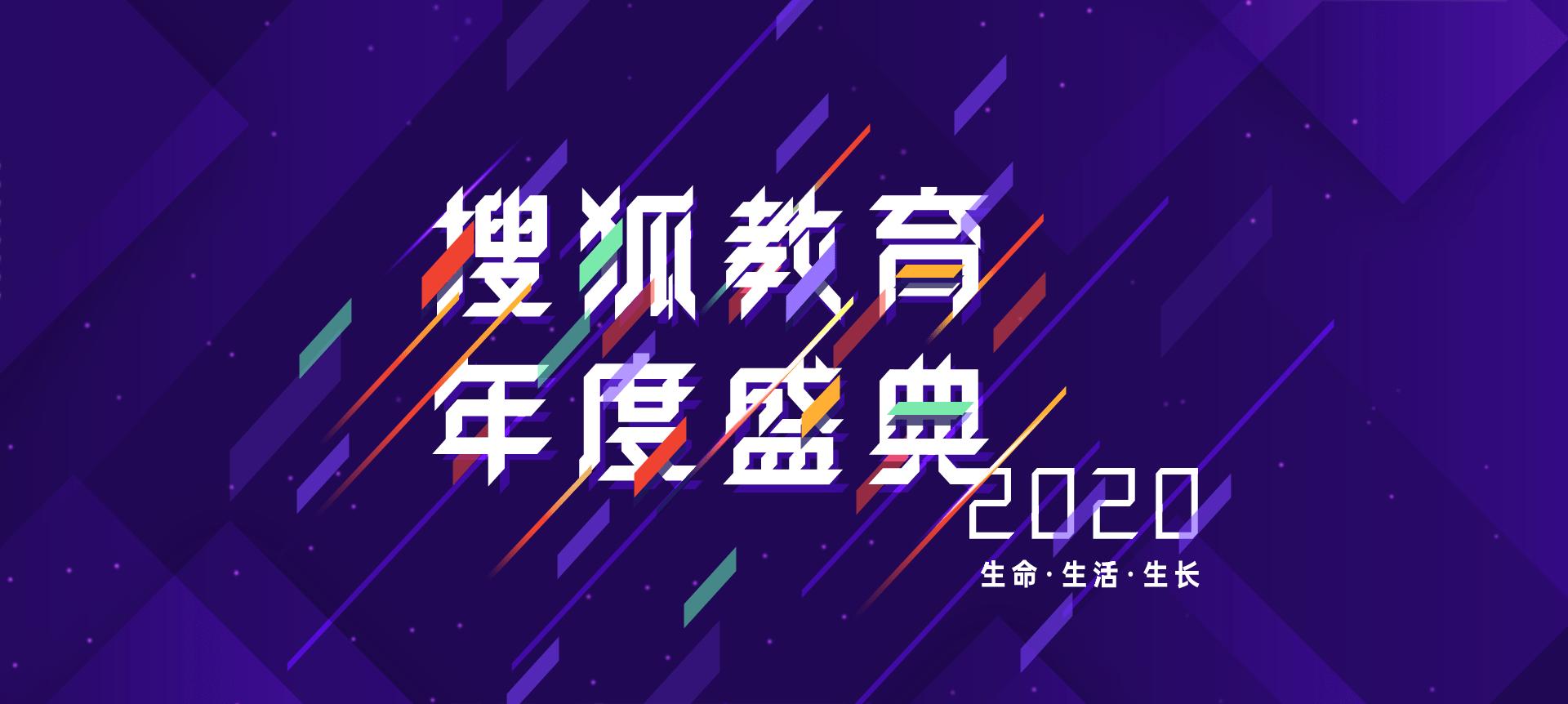 2020搜狐教育年度盛典主题发布:生命 生活 生长