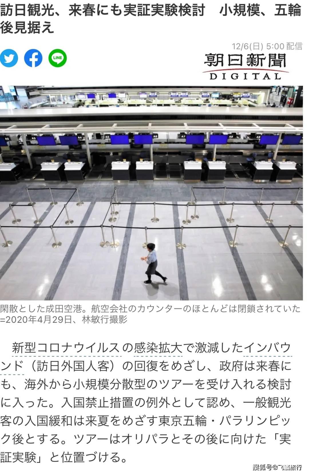 重磅!日本计划明年开放团队入境旅游