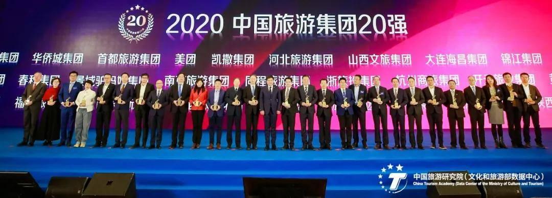 2020中国旅游集团20强发布 5家新面孔上榜