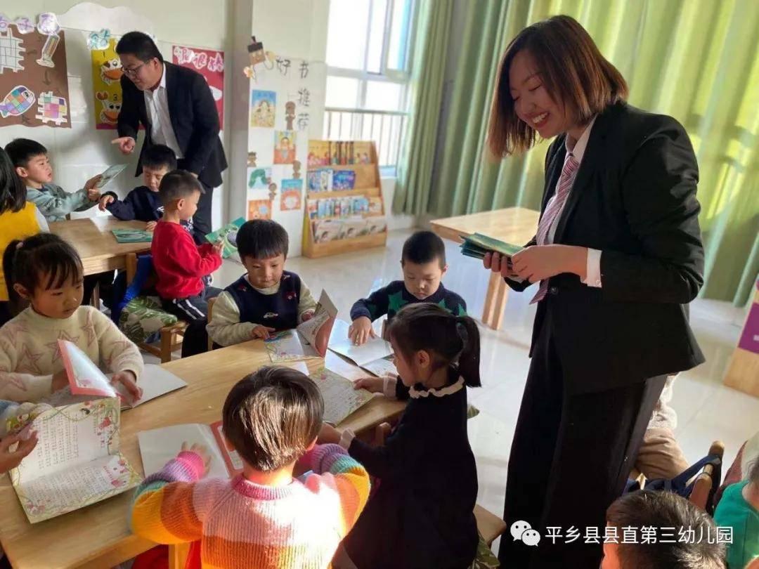 平乡县直三幼:法律小课堂开讲
