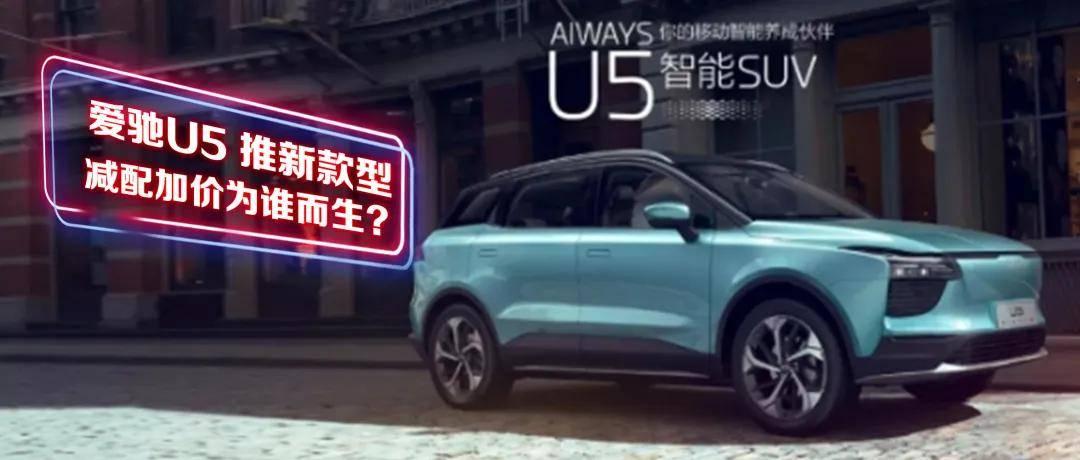 爱驰U5推新车型,减加是为了谁?