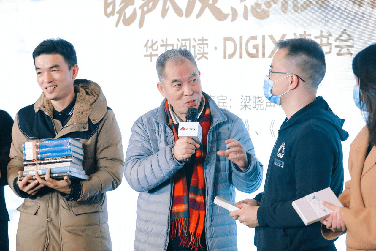 华为阅读・DIGIX读书会行至广州_听梁晓声漫谈书籍与人的关系