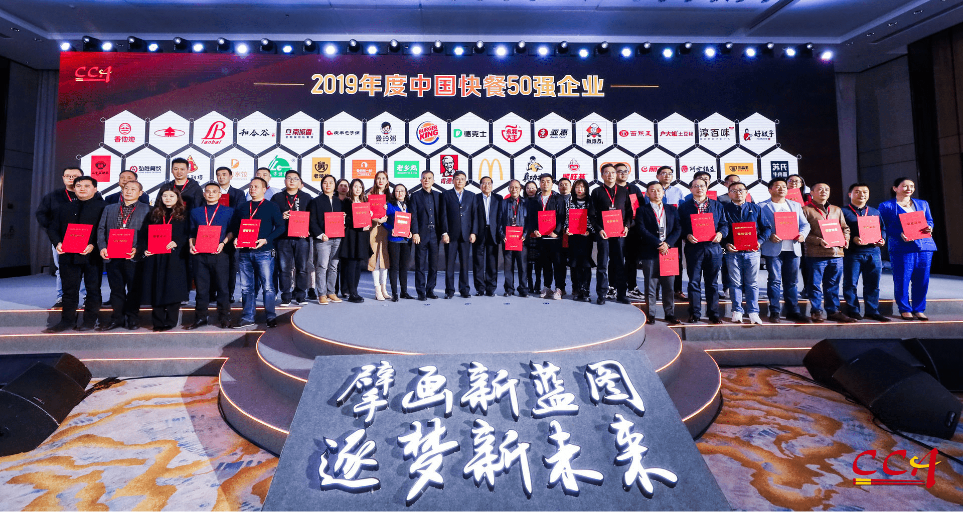 三度荣耀加身!鱼你在一起酸菜鱼荣登2019年度中国快餐企业50强!