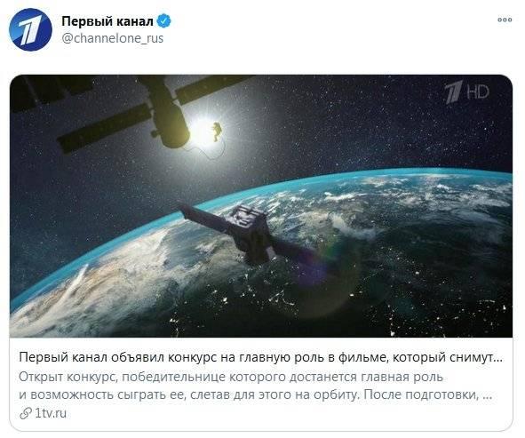 俄罗斯公开选角计划太空拍电影