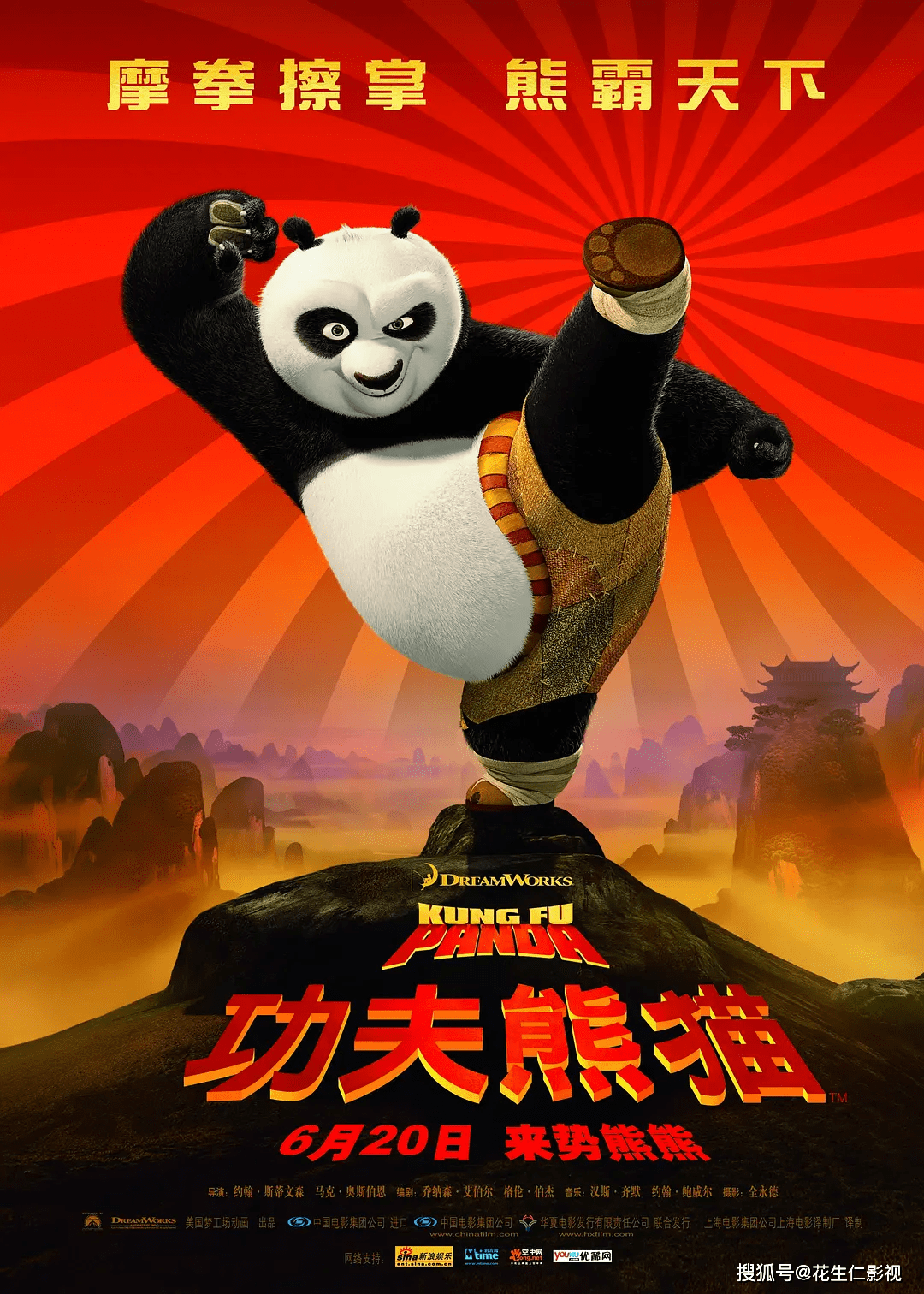 功夫熊猫师傅