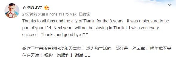 乔纳森离别泰达:下一年我不会在天津了 感谢