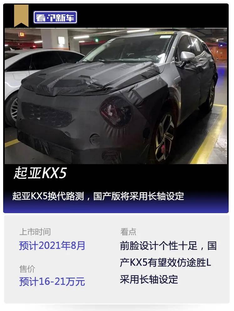 原厂看新车,起亚KX5更换路试,国产版会采用长轴设置