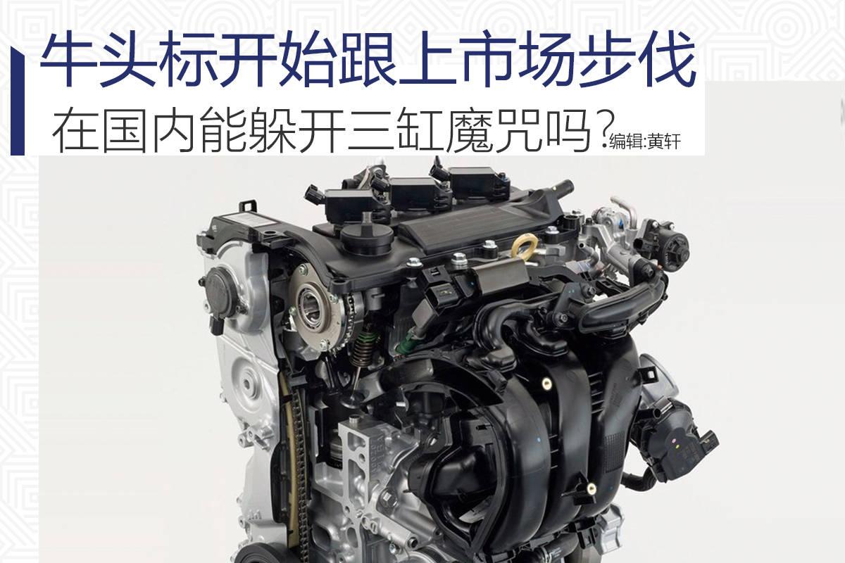 丰田,原来的牛头标签,也开始试水。三缸机能否避免中国的三缸诅咒?