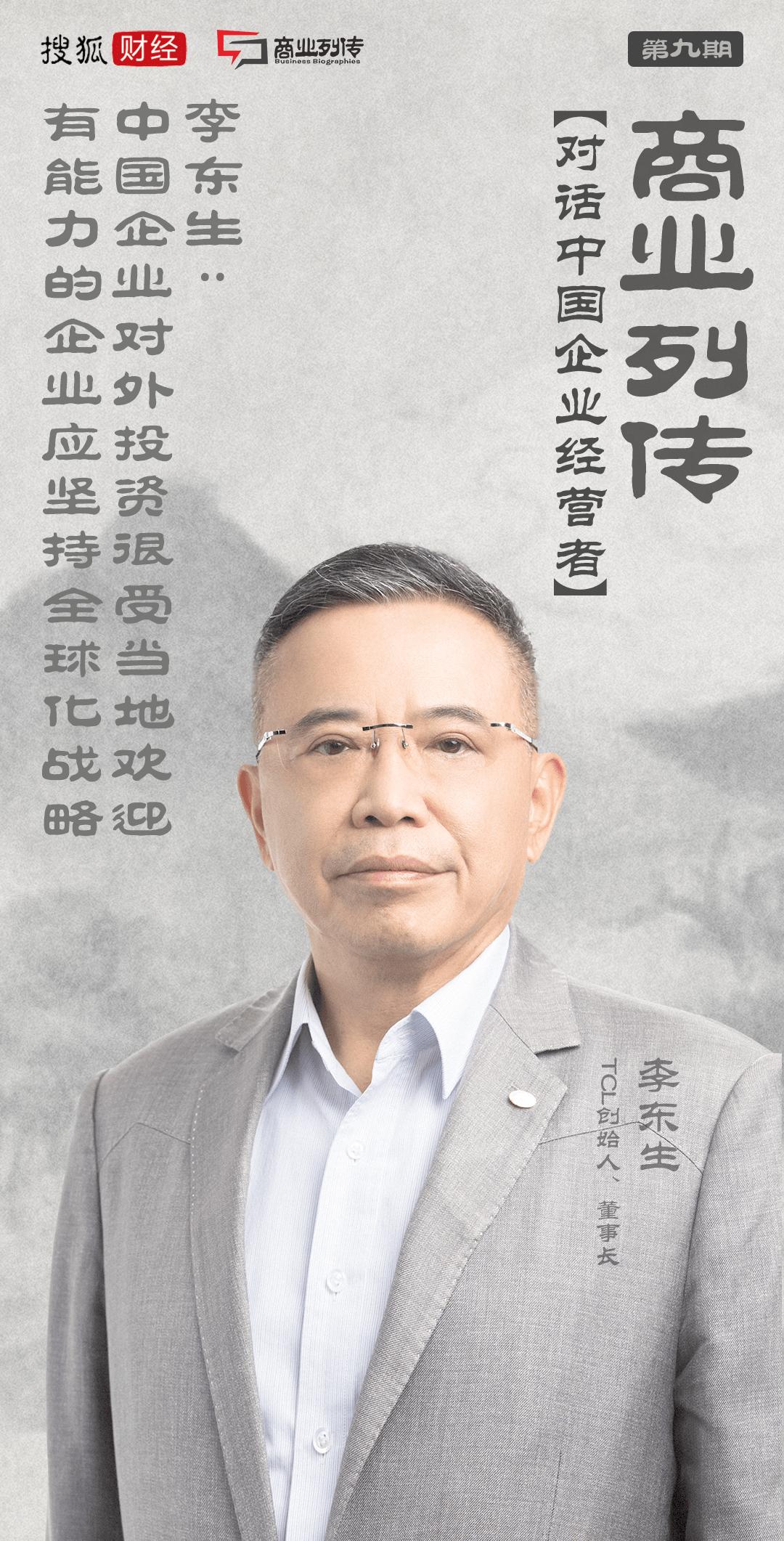 原对话李东生:中国企业的对外投资在当地很受欢迎,有能力的企业应该坚持全球化战略