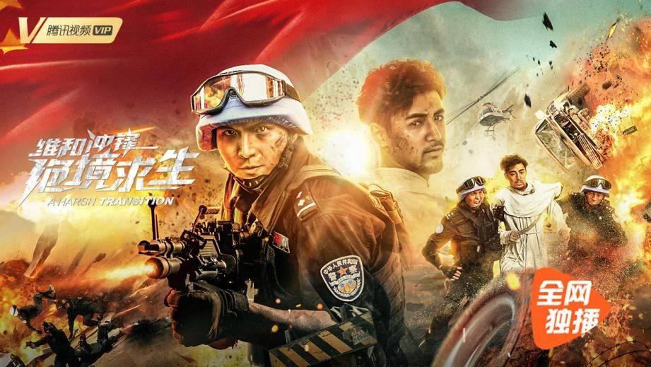 电影《维和冲锋:绝境求生》定档12月31日,双雄对决再现亡命碟中谍