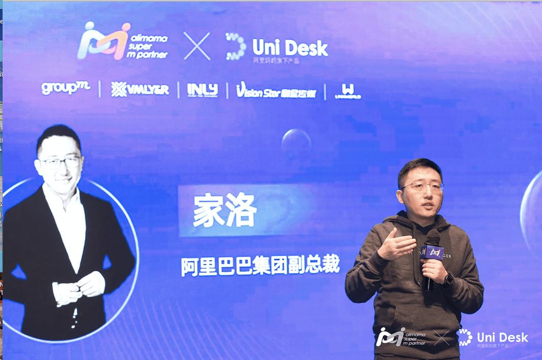 助力品牌全域增长 阿里妈妈邀5家核心代理成为UD超级营销伙伴