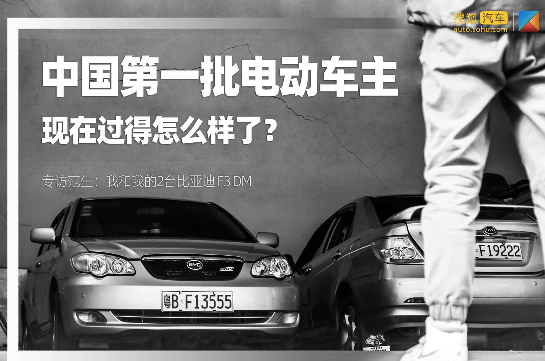 中国第一批新能源车主,现在过得怎么样了?