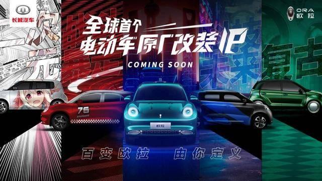 从欧拉的改装车看中国改装车文化的崛起