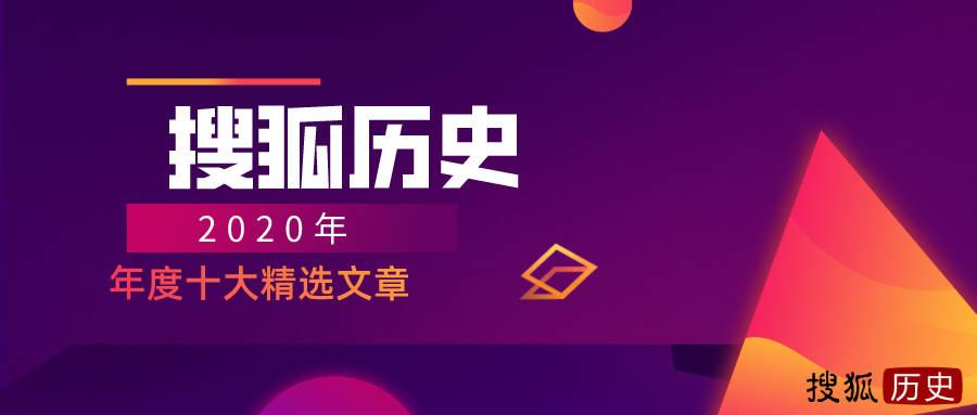 年度盘点| 2020年搜狐历史十大文选