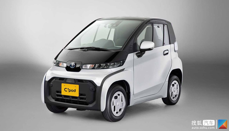 WLTC续航里程150km 丰田发布微型纯电动车C+pod