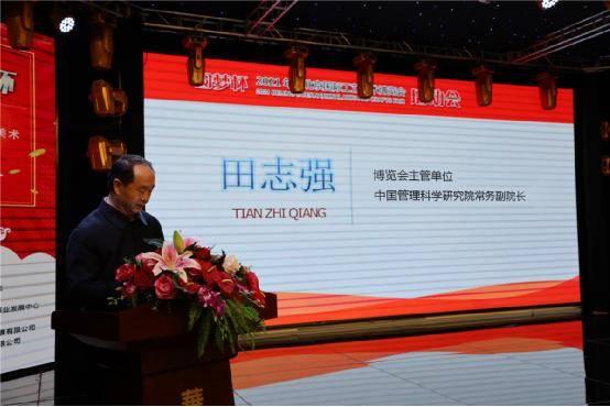 """""""圆梦杯""""2021年北京(国际)工艺美术博览会启动会"""