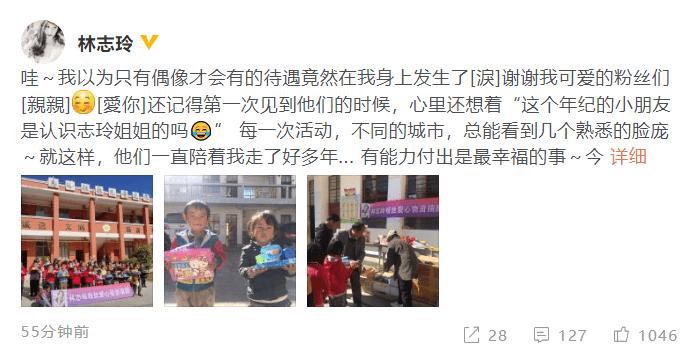 林志玲发文感谢粉丝做公益:谢谢你们的付出
