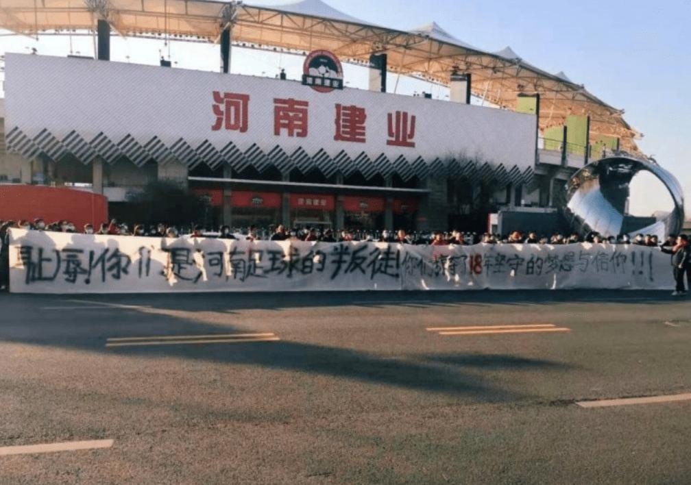 建业球迷俱乐部前抗议更名:耻辱!你们是河南足球的叛徒