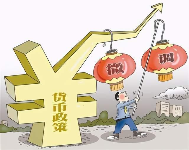 央行常会发出信号,货币政策稳定,信贷政策微调