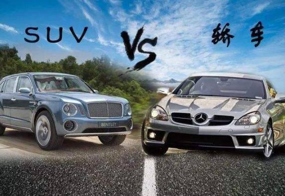 我意识到高速跑的时候轿车和SUV差距很大。希望你没有选错