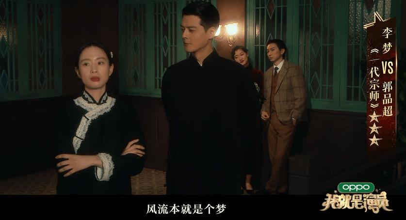 张颂文爆李梦十年前被换角内情,张纪中:这样的演员,我不会用!