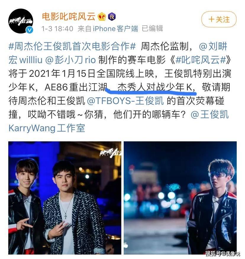 揭开了周杰伦新电影中王俊凯角色的名字,粉丝三年来一直不理解的文案立即清晰可见5g9