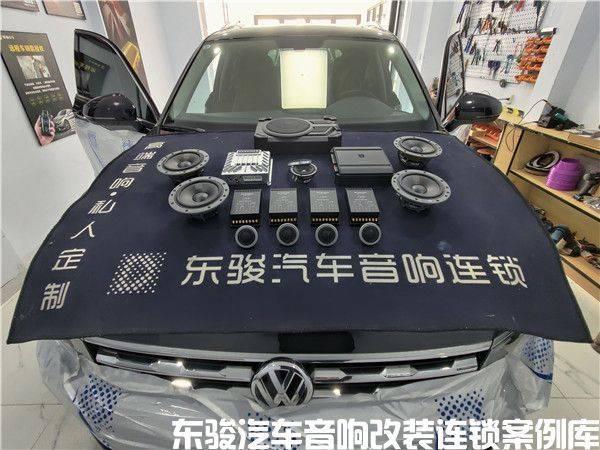 大众途观L升级汽车音响建设案例演示