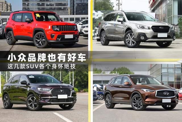 小品牌也有好车。这些SUV有独特的技能。你更喜欢谁?