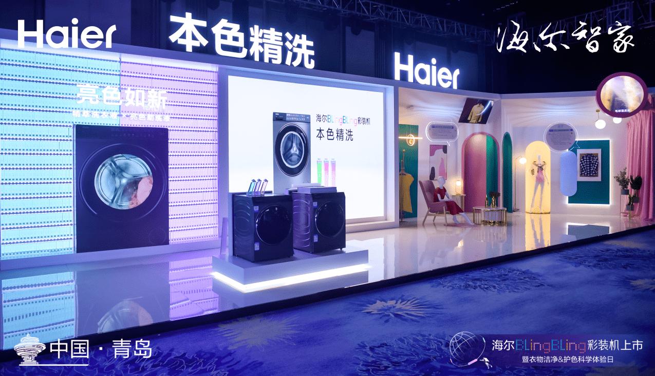 原创             还在洗衣机市场厮杀?行业老大海尔用彩装机开启了下一个时代