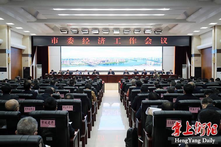 衡阳市经济总量2021_2021年衡阳市彭建元
