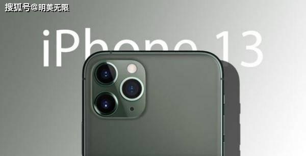 原创             iPhone 13真香不是玩笑话,或九月就来了!