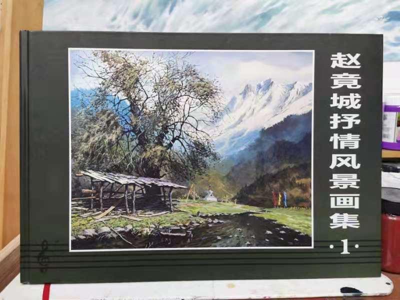 2021特别推荐艺术家—画家赵竟城