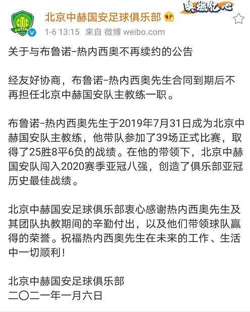 北京国安今天15分钟内,连发2公告!自李章洙后,国安已更换12位主帅(图4)