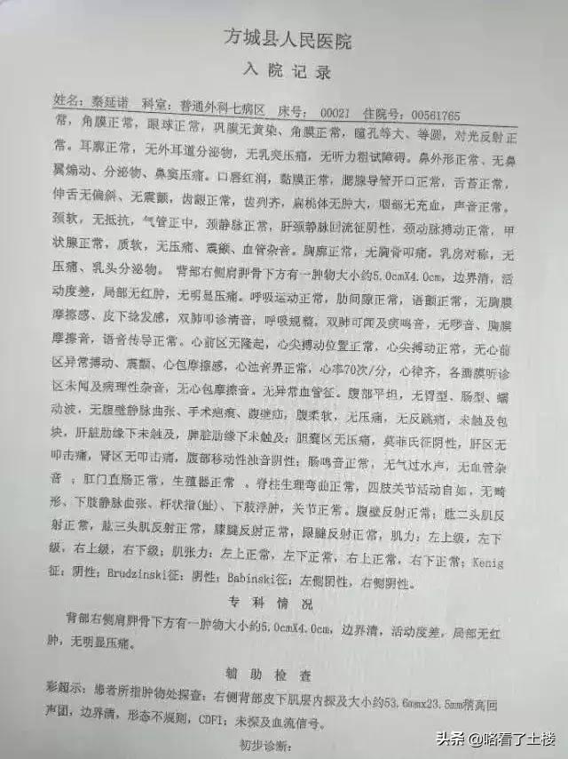 南阳市方城县人民医院手术后30cm纱布留患者体内遭投诉