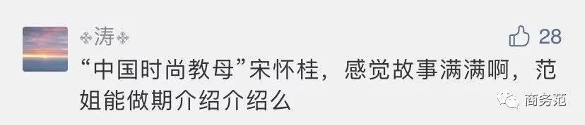 原创中国最早的时尚教母:带大牌来中国,开第一家法国西餐,做第一个跨国新娘…
