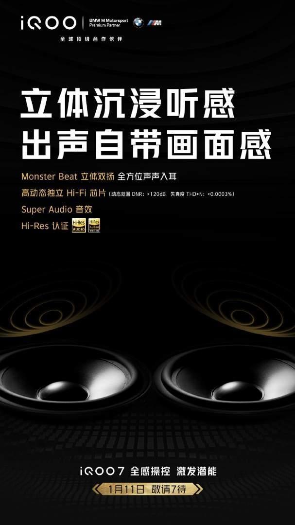 """iQOO 7""""全感操控""""揭开面纱:将配置双扬、双压感、双线性马达"""