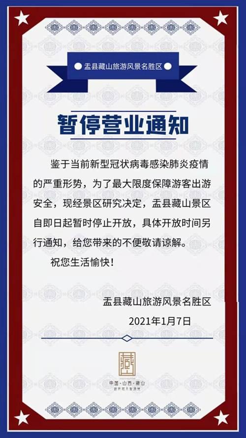山西华北奕丰生态园、盂县藏山旅游风景区即日起暂停开放  第2张