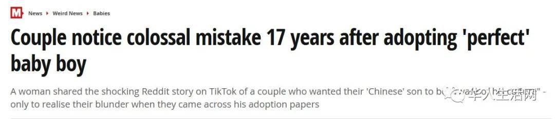 白人夫妇收养弃婴,苦心叫他17年普通话,最后一看出生证呆了  第1张