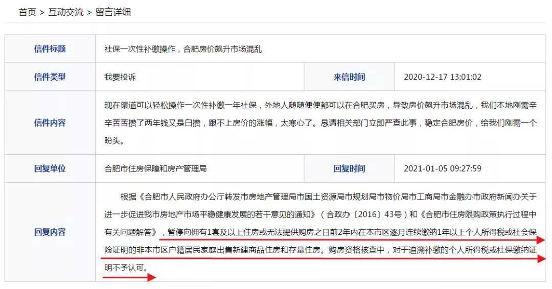 2021楼市风向已变!合肥严查假离婚,调控加码!北京土拍新政,限售5年!