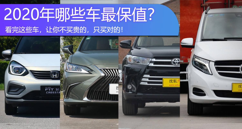 原型车2020年哪些车最值钱?看完让你不要买贵的,只买对的!