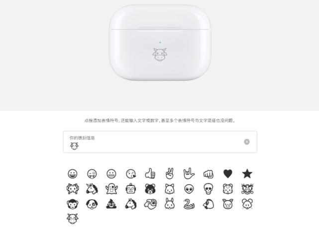 苹果推出AirPods Pro牛年限量款!镌刻个牛非常的简单