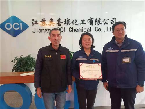 江苏奥西艾化工有限公司获得中国公益记录仪年度在线认可