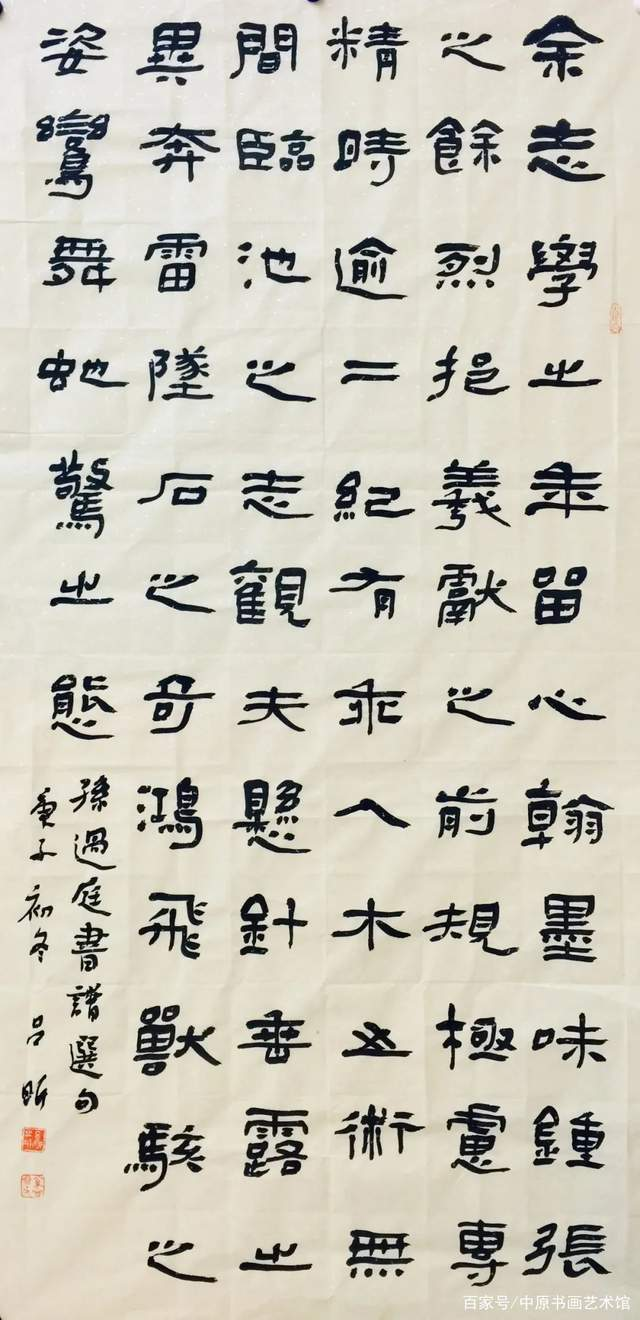 书法传奇 少年游 · 中国书法艺术精品展——吕昕