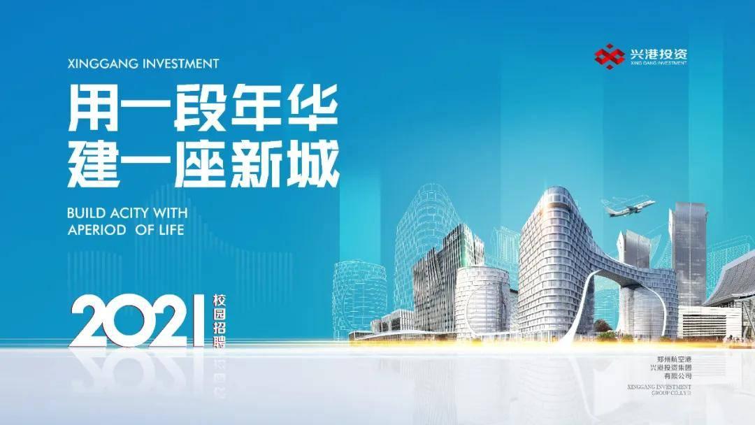 兴港投资集团2021年校招圆满结束