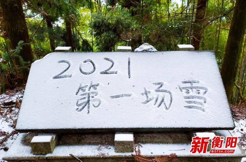 """""""下雪啦!""""南岳初雪惹人爱 外地游客""""抢鲜""""登山赏雪景"""